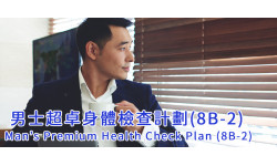 Man's Premium Health Check Plan (8B-2)