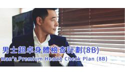 Man's Premium Health Check Plan (8B)