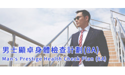Man's Prestige Health Check Plan (8A)