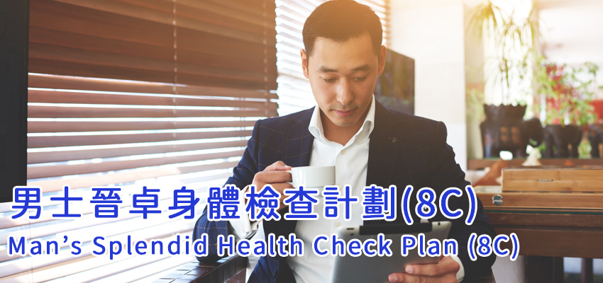 Man's Splendid Health Check Plan (8C)