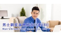 Man's Braze STAR Health Check Plan (8I)