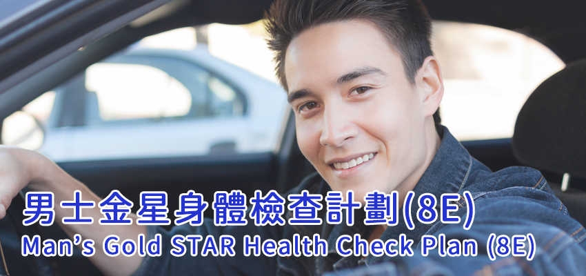 Man's Gold STAR Health Check Plan (8E)