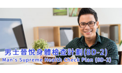 Man's Supreme Health Check Plan (8D-2)