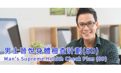 Man's Supreme Health Check Plan (8D)