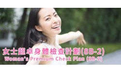 Woman's Premium Health Check Plan (8B-2)
