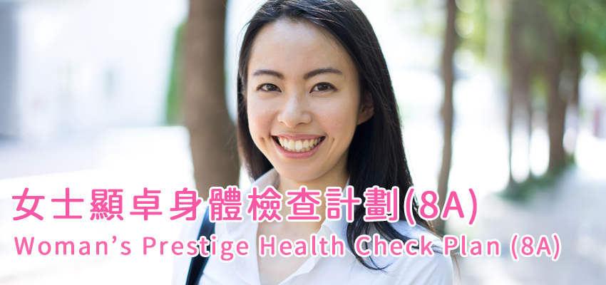 Woman's Prestige Health Check Plan (8A)