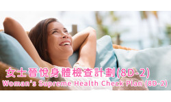 Woman's Supreme Health Check Plan (8D-2)