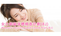 Woman's Braze Health Check Plan (8J)