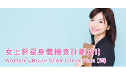 Woman's Braze STAR Health Check Plan (8I)