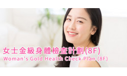 Woman's Gold Health Check Plan (8F)