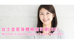Woman's Gold STAR Health Check Plan (8E)