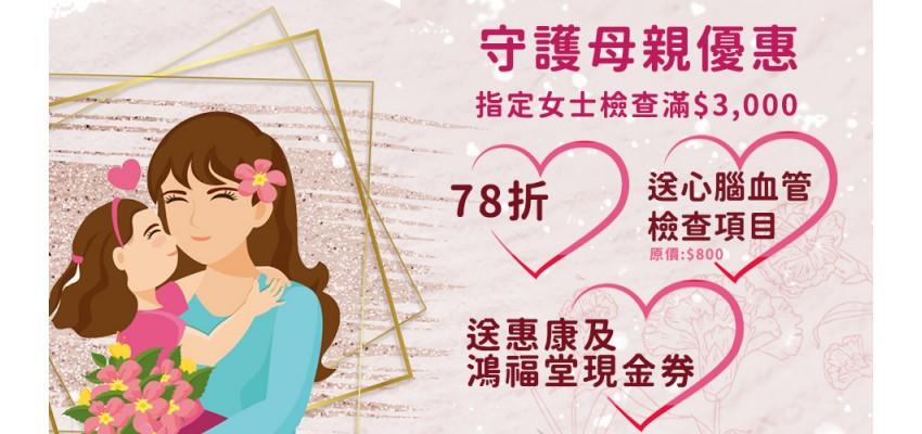 女性卓越B3健康檢查