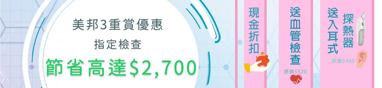 夏日精選3重賞優惠
