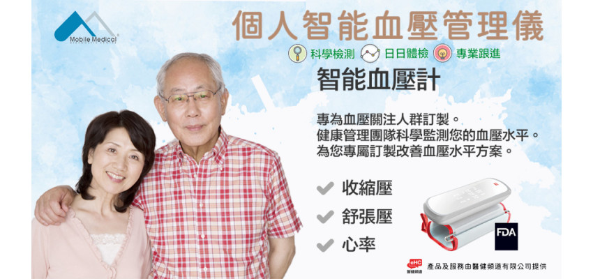 個人智能血壓管理服務