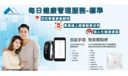 E-Healthcare Service-Standard